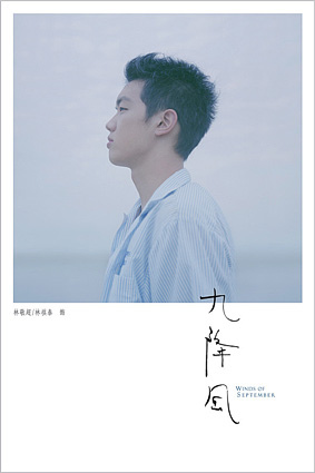 林敬超/林祺泰 飾 Chao / LIN Chi-Tai