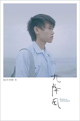 謝志昇/邱翊橙(毛弟) 飾 Sheng / CHIU Yi-Cheng