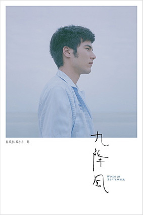 鄭希彥/鳳小岳 飾 Yen / Rhydian VAUGHAN