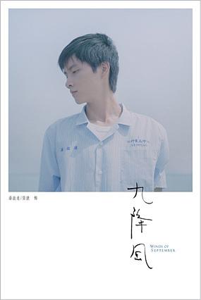 湯啟進/張捷 飾  Tang / CHANG Chieh