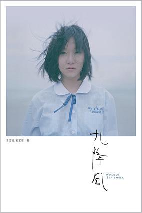 黃芸晴/初家晴 飾 Yun / Jennifer CHU