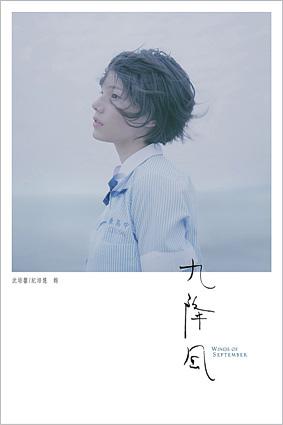 沈培馨/紀培慧 飾 Pei-Pei / CHI Pei-Hui