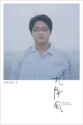 黃正翰/李岳承 飾 Han / LEE Yue-Cheng